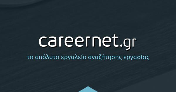 7c74ab26b066 CareerNet.gr  Αγγελίες για θέσεις εργασίας